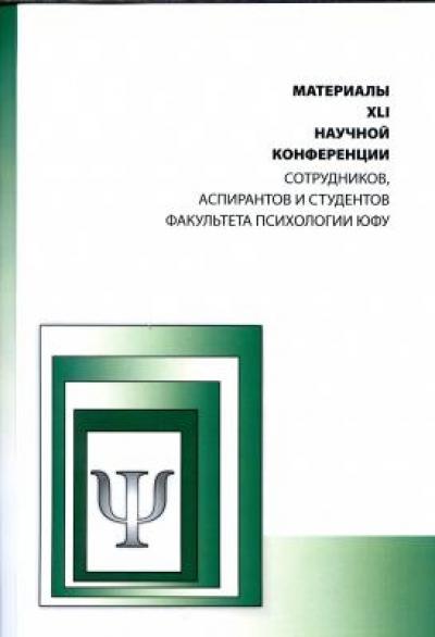 Материалы XLI научной конференции сотрудников, аспирантов и студентов факультета психологии ЮФУ