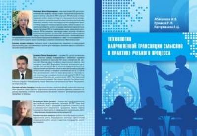 Технологии направленной трансляции смыслов в практике учебного процесса
