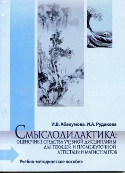 Смыслодидактика: оценочные средства учебной дисциплины для текущей и промежуточной аттестации магистрантов