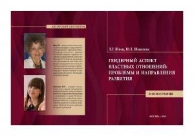 Гендерный аспект властных отношений: проблемы и направления развития