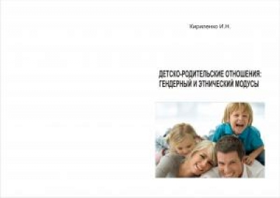Детско-родительские отношения: гендерный и этнический модусы