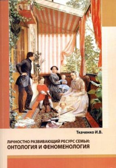 Личностно-развивающий ресурс семьи: онтология и феноменология