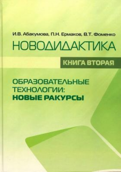 Новодидактика. Книга 2. Образовательные технологии: новые ракурсы