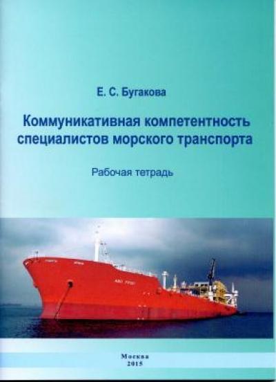 Коммуникативная компетентность специалистов морского транспорта: Рабочая тетрадь