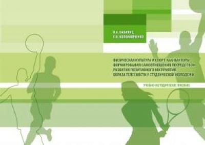 Физическая культура и спорт как факторы формирования самоотношения посредством развития позитивного восприятия образа телесности у студенческой молодежи