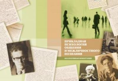 Прикладная психология общения и межличностного познания