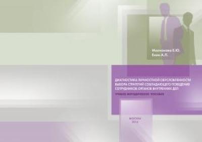Диагностика личностной обусловленности выбора стратегий совладающего поведения сотрудников органов внутренних дел