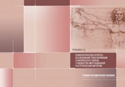 Психологические аспекты исследования трансформации Я-физического образа у пациентов ампутационной и эстетической хирургии