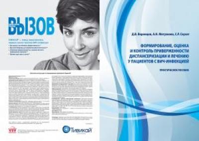 Формирование, оценка и контроль приверженности диспансеризации и лечению у пациентов с ВИЧ-инфекцией