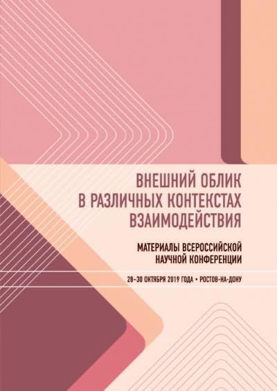 Внешний облик в различных контекстах взаимодействия: материалы Всероссийской научной конференции, 28–30 октября 2019 года