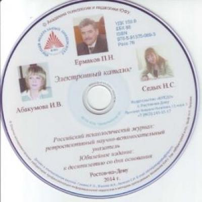 Российский психологический журнал: ретроспективный научно-вспомогательный указатель