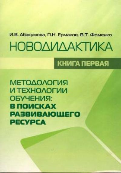 Новодидактика. Книга 1. Методология и технологии обучения: в поисках развивающего ресурса
