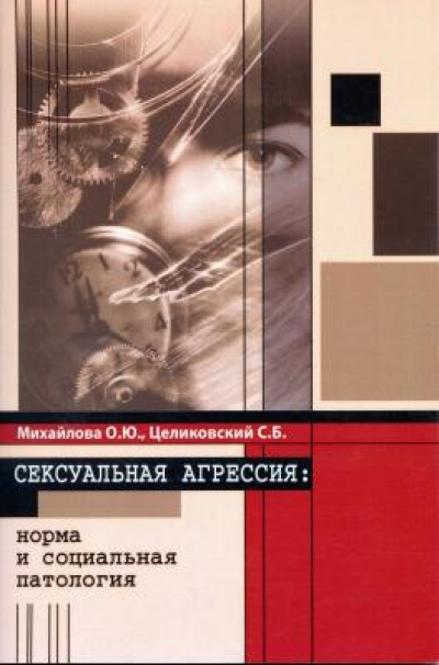 Сексуальная агрессия: норма и социальная патология