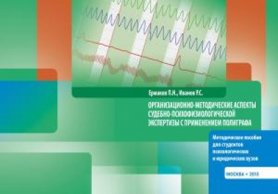 Организационно-методические аспекты судебно-психофизиологической экспертизы с применением полиграфа