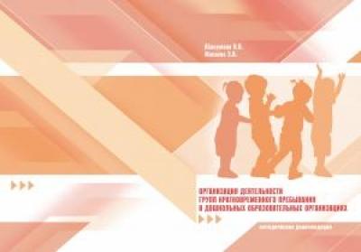 Организация деятельности групп кратковременного пребывания в дошкольных образовательных организациях