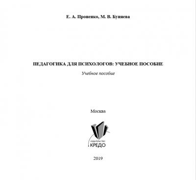 Педагогика для психологов: учебное пособие