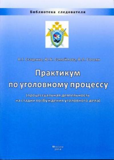 Практикум по уголовному процессу (процессуальная деятельность на стадии возбуждения уголовного дела)
