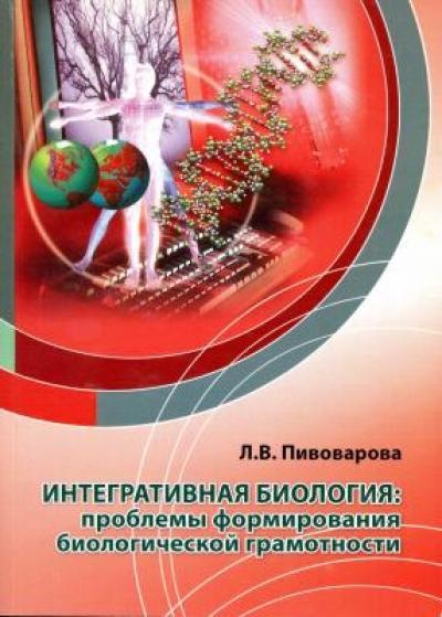 Интегративная биология: проблемы формирования биологической грамотности