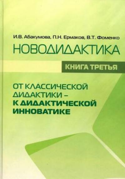 Новодидактика. Книга 3. От классической дидактики – к дидактической инноватике