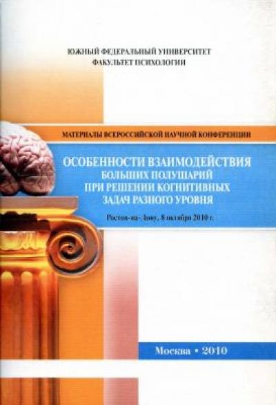 Материалы Всероссийской научной конференции «Особенности взаимодействия больших полушарий при решении когнитивных задач разного уровня»