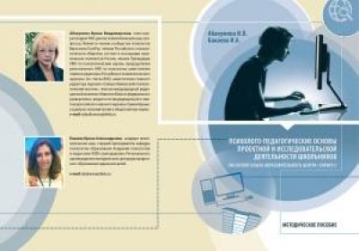Психолого-педагогические основы проектной и исследовательской деятельности школьников