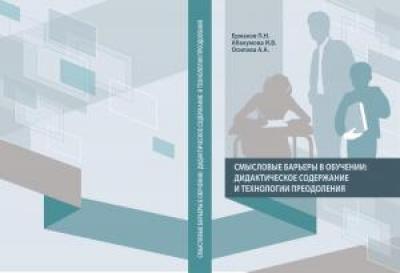 Смысловые барьеры в обучении: дидактическое содержание и технологии преодоления