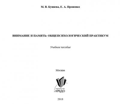 Внимание и память: общепсихологический практикум : учебное пособие