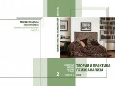 Теория и практика психоанализа. Юбилейный сборник научных трудов: Выпуск 2
