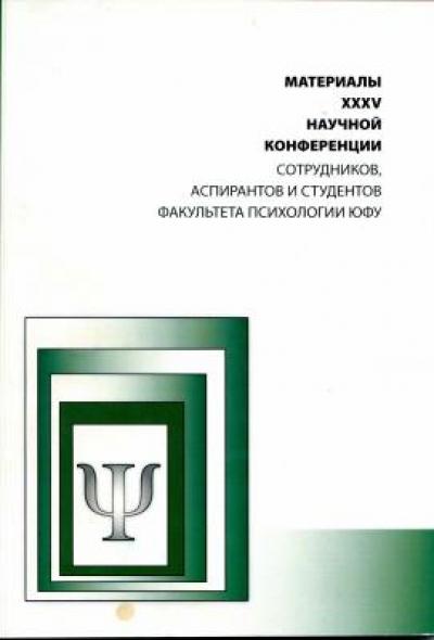 Материалы XXXV научной конференции сотрудников, аспирантов и студентов факультета психологии ЮФУ