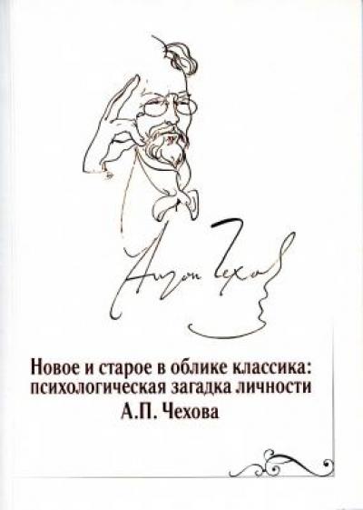 Новое и старое в облике классика психологическая загадка личности А.П. Чехова