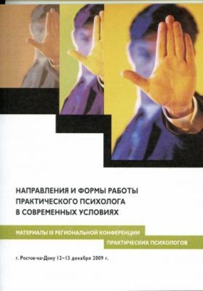Материалы III региональной конференции практических психологов, «Направления и формы работы практического психолога в современных условиях»