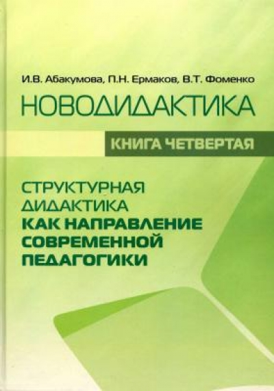 Новодидактика. Книга 4. Структурная дидактика как направление современной педагогики