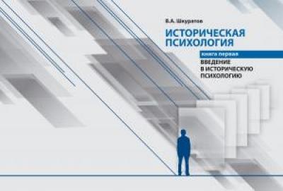 Историческая психология. книга первая. Введение в историческую психологию.