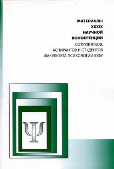 Материалы XXXIX научной конференции сотрудников, аспирантов и студентов факультета психологии ЮФУ 2011