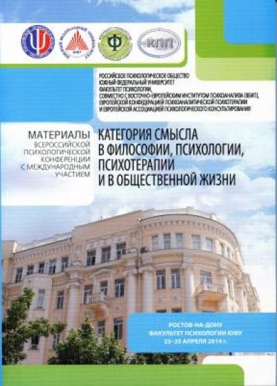Материалы всероссийской психологической конференции c международным участием «Категория смысла в философии, психологии, психотерапии и в общественной жизни»